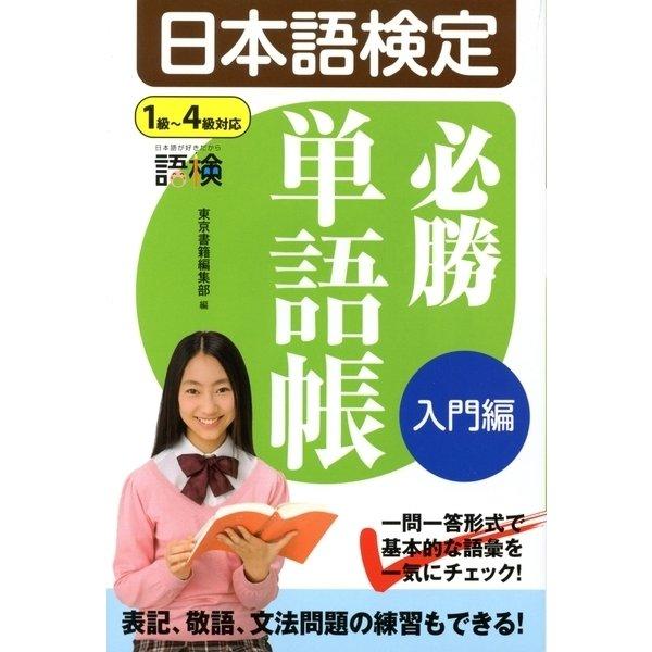 日本語検定必勝単語帳 入門編 (東京書籍) [電子書籍]