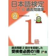 日本語検定 公式 過去問題集 1級 平成23年度版(東京書籍) [電子書籍]