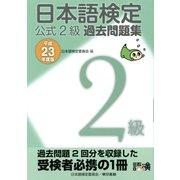 日本語検定 公式 過去問題集 2級 平成23年度版(東京書籍) [電子書籍]
