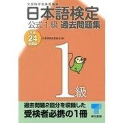 日本語検定公式1級過去問題集〈平成24年度版〉 (東京書籍) [電子書籍]