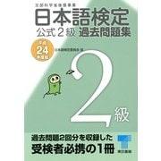 日本語検定公式2級過去問題集〈平成24年度版〉 (東京書籍) [電子書籍]