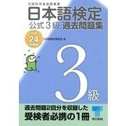 日本語検定公式3級過去問題集〈平成24年度版〉 (東京書籍) [電子書籍]