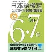 日本語検定公式6・7級過去問題集〈平成24年度版〉 (東京書籍) [電子書籍]