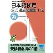 日本語検定公式過去問題集 1級〈平成25年度版〉 (東京書籍) [電子書籍]