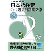 日本語検定公式過去問題集 2級〈平成25年度版〉 (東京書籍) [電子書籍]