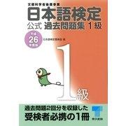 日本語検定公式過去問題集1級〈平成26年度版〉 (東京書籍) [電子書籍]