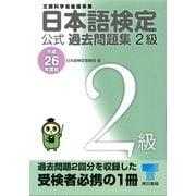 日本語検定公式過去問題集2級〈平成26年度版〉 (東京書籍) [電子書籍]