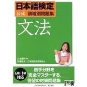 日本語検定公式領域別問題集 文法 (東京書籍) [電子書籍]