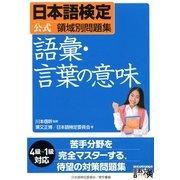 日本語検定公式領域別問題集 語彙・言葉の意味 (東京書籍) [電子書籍]