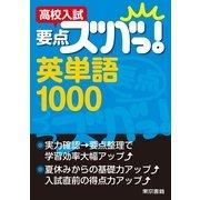高校入試要点ズバっ!英単語1000 (東京書籍) [電子書籍]