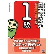 日本語検定公式練習問題集 1級 改訂版 (東京書籍) [電子書籍]
