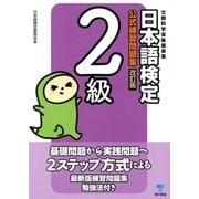 日本語検定公式練習問題集 2級 改訂版 (東京書籍) [電子書籍]