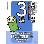 日本語検定公式練習問題集 3級 改訂版 (東京書籍) [電子書籍]