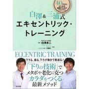 白澤&三浦式エキセントリック・トレーニング―40代からはじめる健康のためのプログラム (東京書籍) [電子書籍]