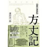 超口語訳 方丈記 (東京書籍) [電子書籍]