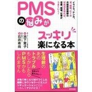PMSの悩みがスッキリ楽になる本―イライラ、ケンカ、涙、頭痛、むくみ 月経前症候群の対処法を知れば、恋愛、結婚、仕事がうまくいく! (東京書籍) [電子書籍]