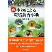 新 生物による環境調査事典 (東京書籍) [電子書籍]