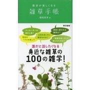 散歩が楽しくなる雑草手帳 (東京書籍) [電子書籍]