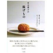 有元葉子の揚げもの 家で作ってこそ、まっとうでおいしい(東京書籍) [電子書籍]