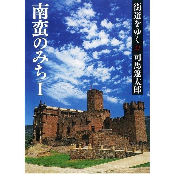 街道をゆく(22) 南蛮のみち(I)(朝日新聞出版) [電子書籍]