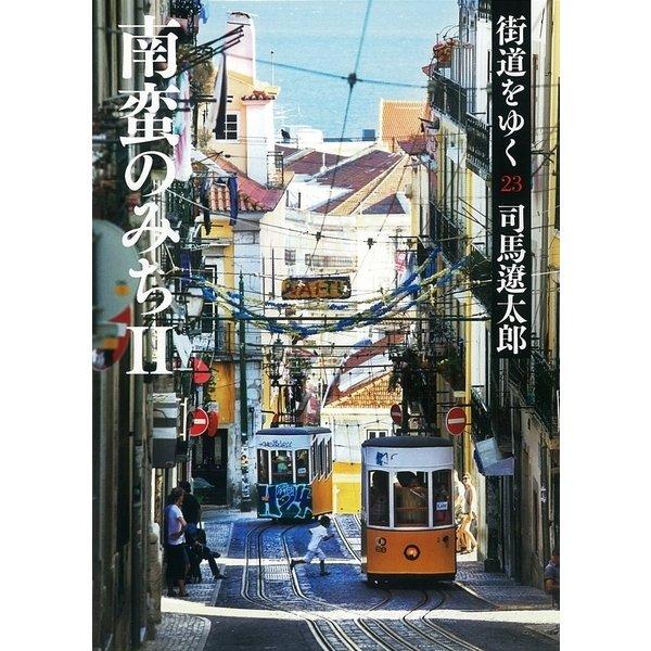 街道をゆく(23) 南蛮のみち(II)(朝日新聞出版) [電子書籍]