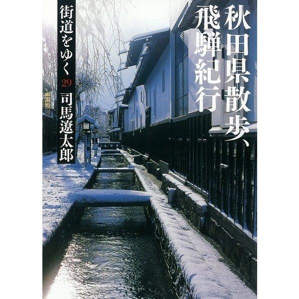 街道をゆく(29) 秋田県散歩、飛騨紀行(朝日新聞出版) [電子書籍]