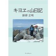 キヨヱの山日記(BookWay) [電子書籍]