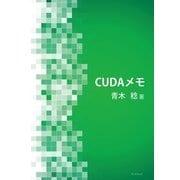 CUDAメモ(BookWay) [電子書籍]