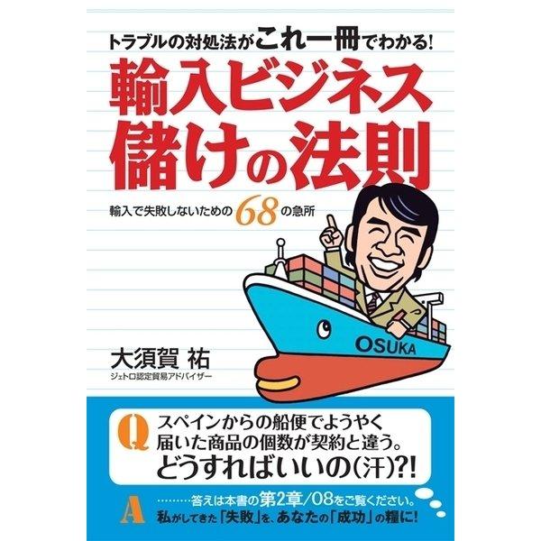 輸入ビジネス儲けの法則―トラブルの対処法がこれ一冊でわかる! (現代書林) [電子書籍]
