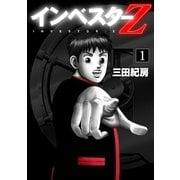 インベスターZ 1(コルク) [電子書籍]