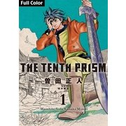The Tenth Prism Full color 1(小学館) [電子書籍]