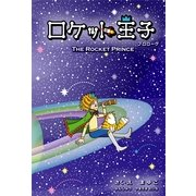 ロケット王子(プロロ-グ)(ごきげんビジネス出版) [電子書籍]
