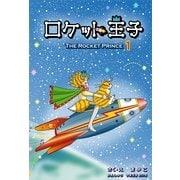 ロケット王子(エピソ-ド1)(ごきげんビジネス出版) [電子書籍]