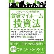 自宅と収益物件を無料(タダ)で手に入れられる「サラリ-マンのための賃貸マイホ-ム投資法」(ごきげんビジネス出版) [電子書籍]