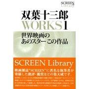 双葉十三郎WORKS〈1〉世界映画のあのスターこの作品(SCREEN Library〈007〉) (近代映画社) [電子書籍]
