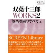 双葉十三郎WORKS2 娯楽映画のすべて(上)(近代映画社) [電子書籍]