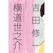 横道世之介 (毎日新聞社出版局) [電子書籍]
