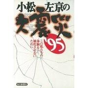 小松左京の大震災 '95(毎日新聞社出版局) [電子書籍]