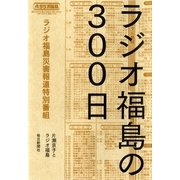 ラジオ福島の300日 (毎日新聞社出版局) [電子書籍]