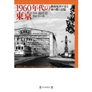 1960年代の東京―路面電車が走る水の都の記憶 (毎日新聞社出版局) [電子書籍]