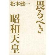 畏るべき昭和天皇 (毎日新聞社出版局) [電子書籍]
