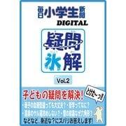 疑問氷解Vol.2(毎日新聞出版) [電子書籍]