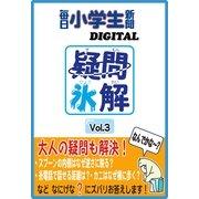 疑問氷解Vol.3(毎日新聞出版) [電子書籍]