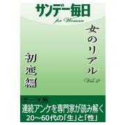 女のリアルvol.2 初恋編(毎日新聞出版) [電子書籍]