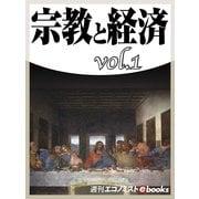 宗教と経済vol.1(毎日新聞出版) [電子書籍]