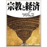 宗教と経済vol.2(毎日新聞出版) [電子書籍]