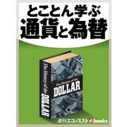 とことん学ぶ通貨と為替(毎日新聞出版) [電子書籍]