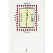 ホンのひととき 終わらない読書(毎日新聞出版) [電子書籍]