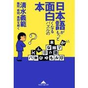 日本語がもっと面白くなるパズルの本~難問、奇問、愚問を解く~(光文社) [電子書籍]