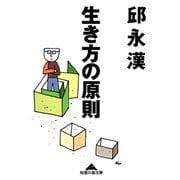 生き方の原則(光文社) [電子書籍]